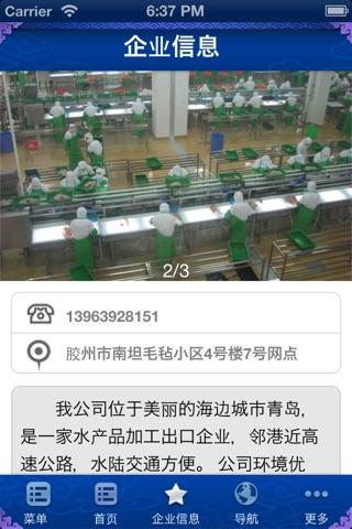 Screenshot of 青岛水产