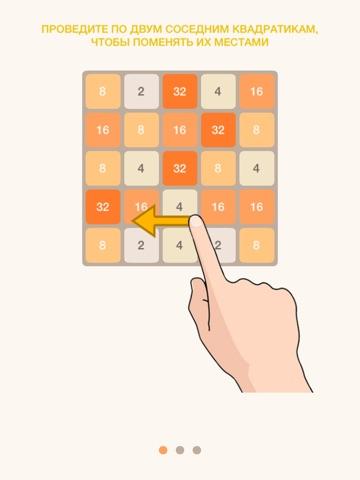 2048 - три в ряд для iPad