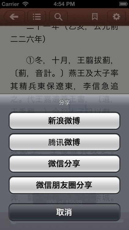 《资治通鉴》《資治通鑒》(胡三省注)
