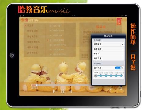 【宝宝必备】胎教音乐盒 HD - 经典胎教音乐摇篮曲大全
