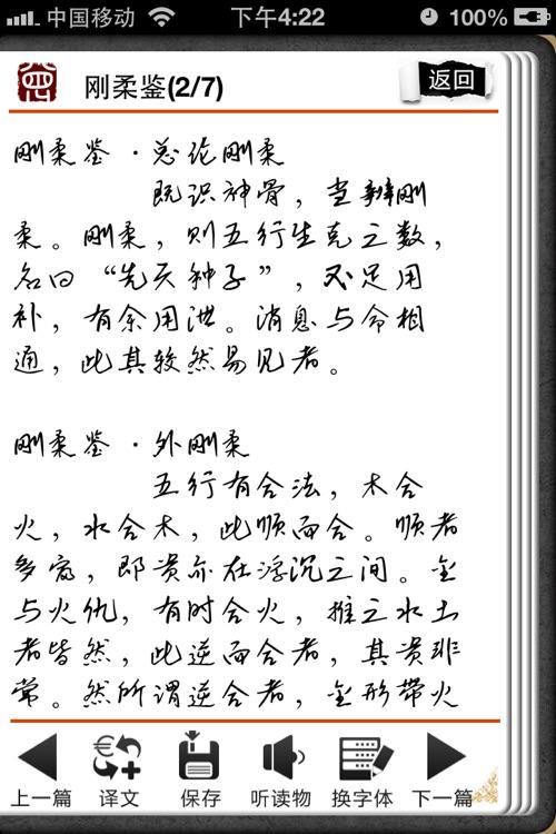 冰鉴【有声】-识人用人之神器 screenshot-3