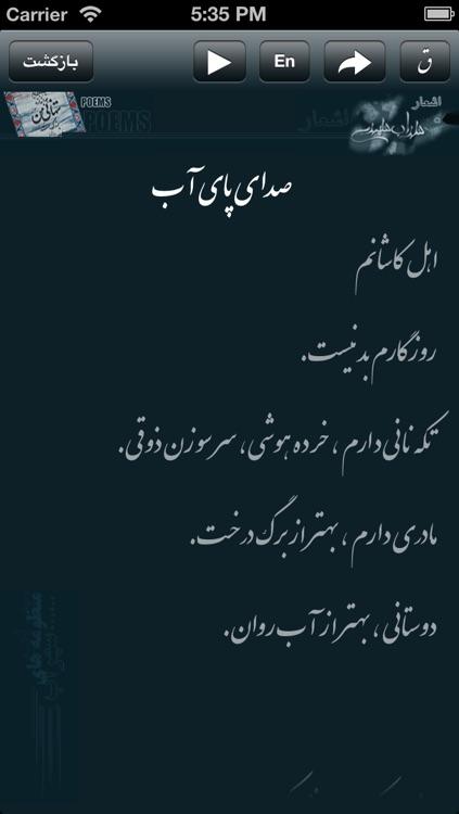 Sohrab HD