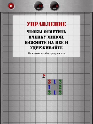 Игра Сапер. Бесконечная битва Free