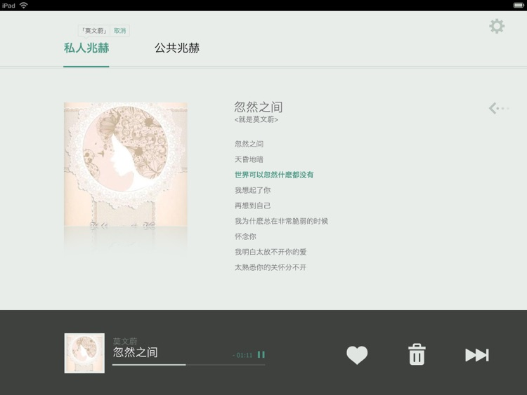豆瓣FM for iPad screenshot-2