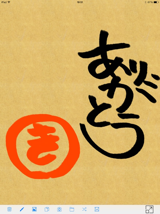 SHODO-JP for iPad 本格書道 screenshot-1