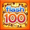 フラッシュ100