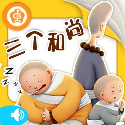 Three Monks-(Animation + Picture book)-黄金教育