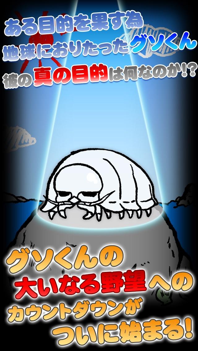 【育成ゲーム】グソくんの野望 〜とある甲殻類の観察日記〜【無料】紹介画像1