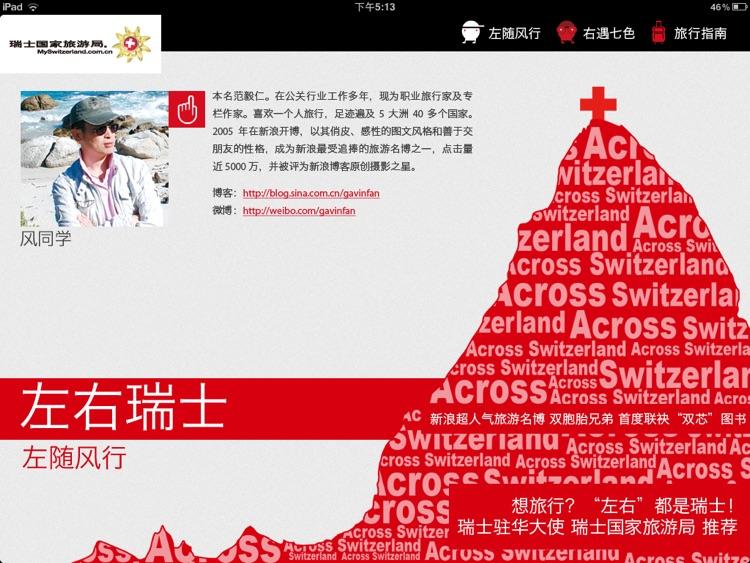 左右瑞士 screenshot-0