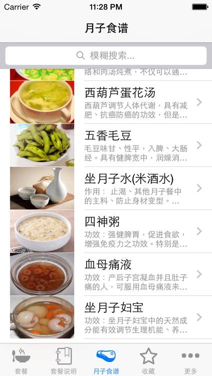 台湾月子餐 产后28天套餐 screenshot-4