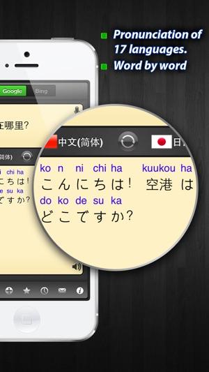 iPronunciation free - 60+ languages Translation for Google & Bing on