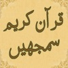 Understand Quran : Urdu Word by Word Translation, Continuous Dictionary and Arabic Guide