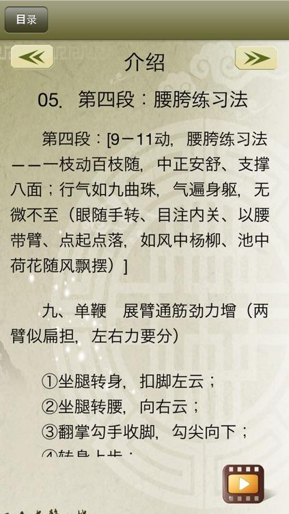 太极拳赏学-简化太极拳24式,Simplified Tai Chi,A Kind of Traditional Chinese Shadowboxing screenshot-3