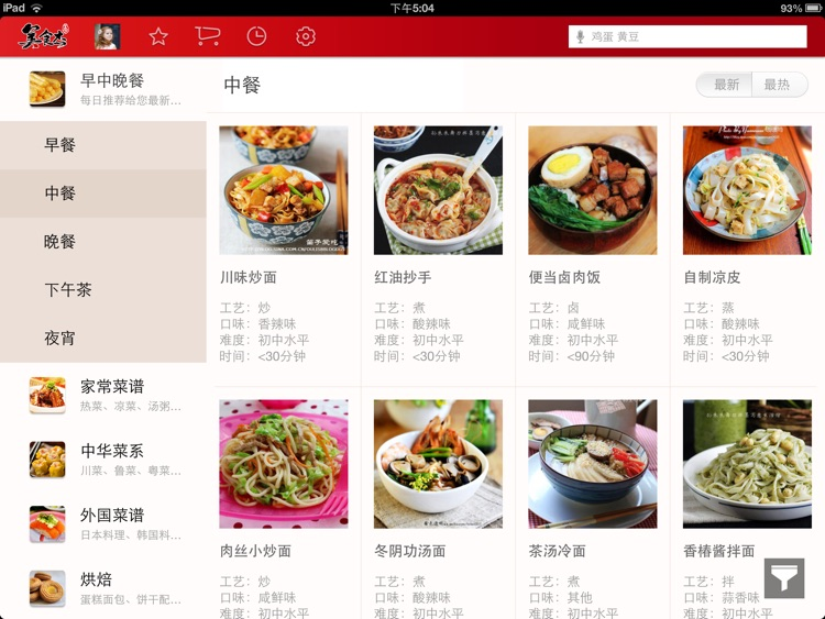 美食杰HD版-家常菜谱大全-居家下厨房的必备美食软件 screenshot-3