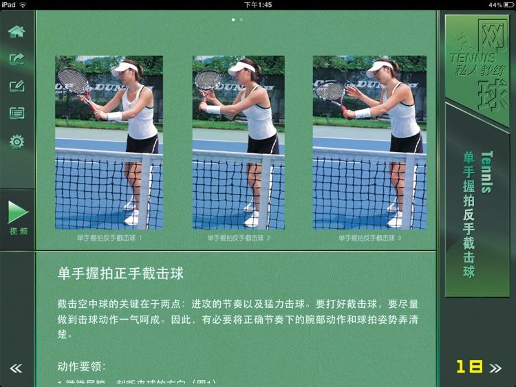 网球私人教练