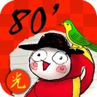 80matgo icon