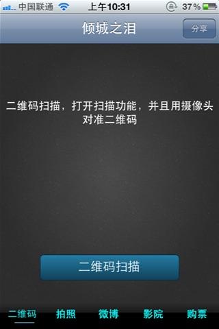 download 倾城之泪 apps 0