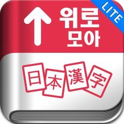 위로모아 日本한자 - Lite