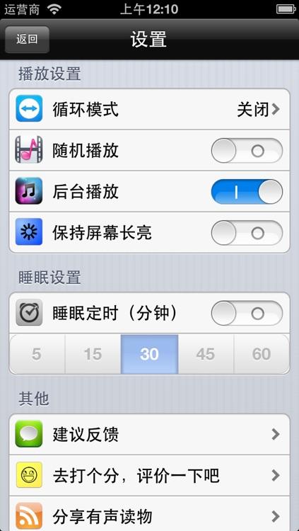 易中天品三国-有声精品 screenshot-3