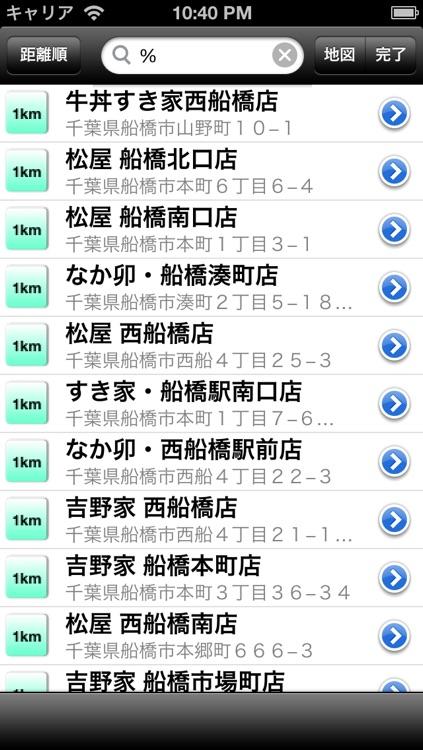 牛丼検索 screenshot-1