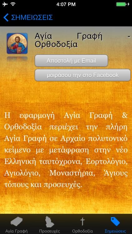 Αγία Γραφή & Ορθοδοξία screenshot-4