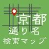 通り名どこ?〜京都通り名地図検索〜 - iPhoneアプリ