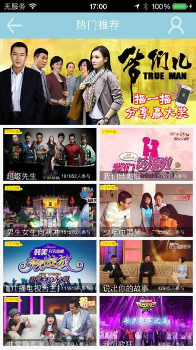 安徽卫视啊呦 Screenshot