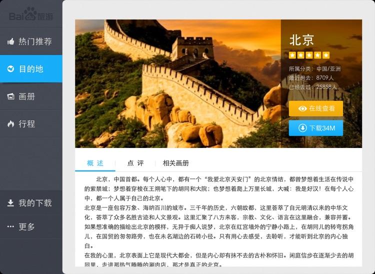 百度旅游HD screenshot-4