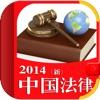 中国法律法规司法精选汇编大全