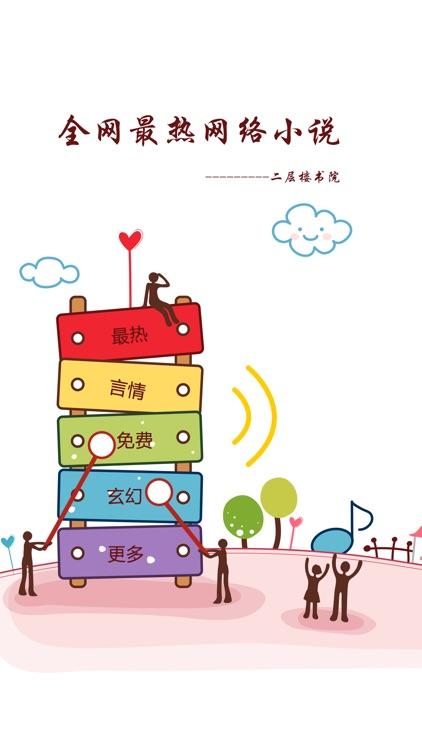 二层楼小说-网络小说免费看,全本连载网络小说 screenshot-4