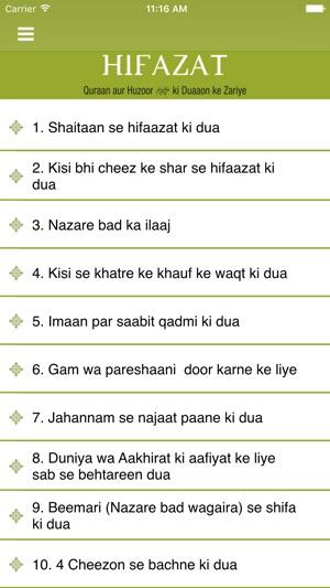 Hifazat ki dua on the App Store