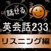 すぐに話せる英会話233~リスニング編~【添削機能つき】