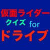 ヒーロー検定 for : 平成仮面ライダー(クウガ~鎧武)