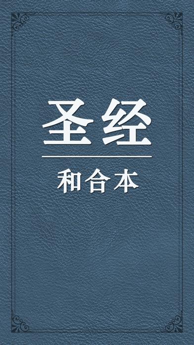 圣经和合本中文版HD - 新约 旧约 screenshot one