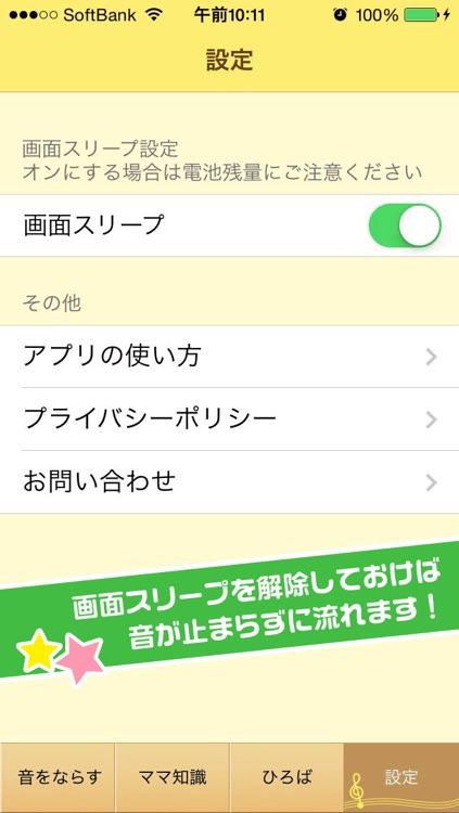 ぐずピタ-赤ちゃん泣き止み音アプリ- screenshot-4