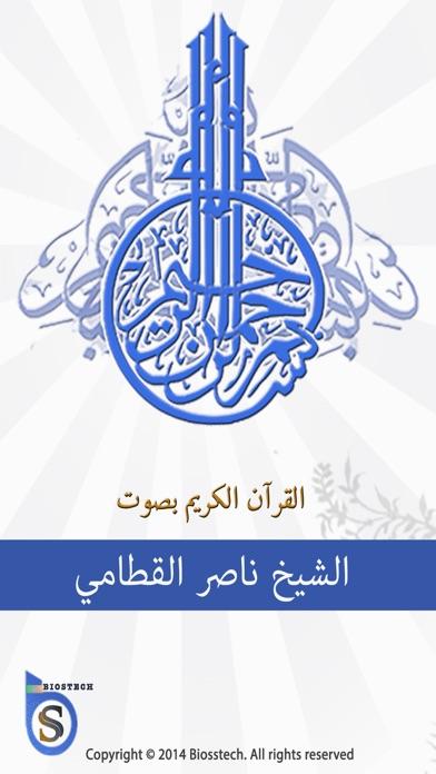 ناصر القطامي القرآن الكريم كاملاً - القطاميلقطة شاشة1