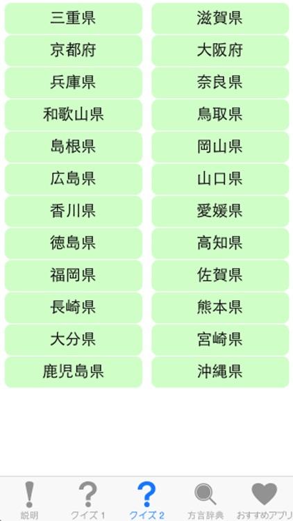日本全国方言クイズ screenshot-3
