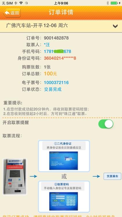 广交e票 screenshot-4