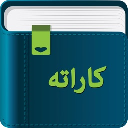 Smart Dictionary Karate (کاراته)