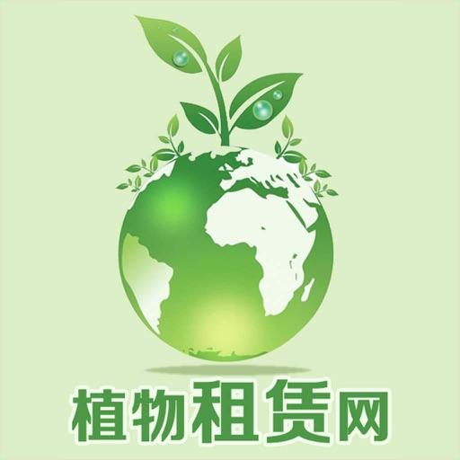 植物租赁网