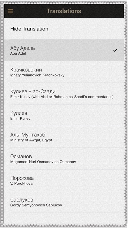 Quran-Russian screenshot-3