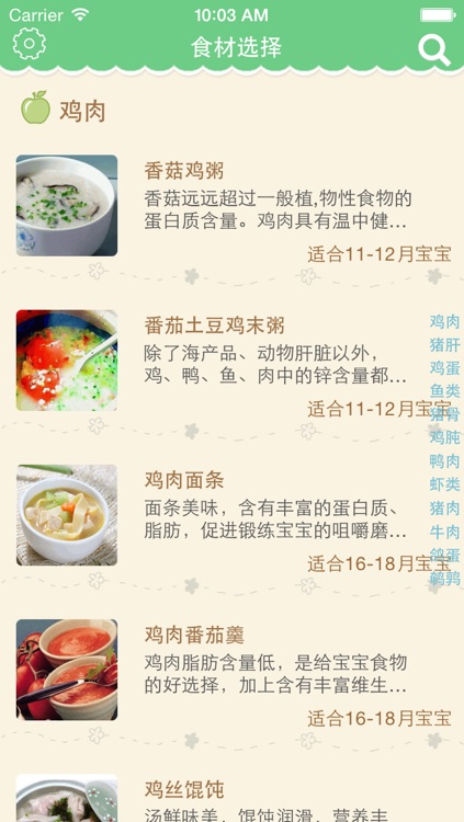 宝宝早午晚餐 - 专注0~6岁儿童营养食谱,育儿必备辅食 screenshot-4