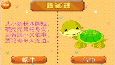趣动课堂-猜谜语 app image