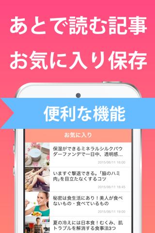 美容まとめ -美肌スキンケアやメイクのニュースアプリ- screenshot 4