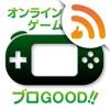 オンラインゲーム情報・攻略〜ブロGOOD