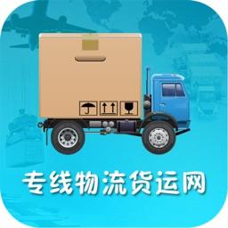 专线物流货运网