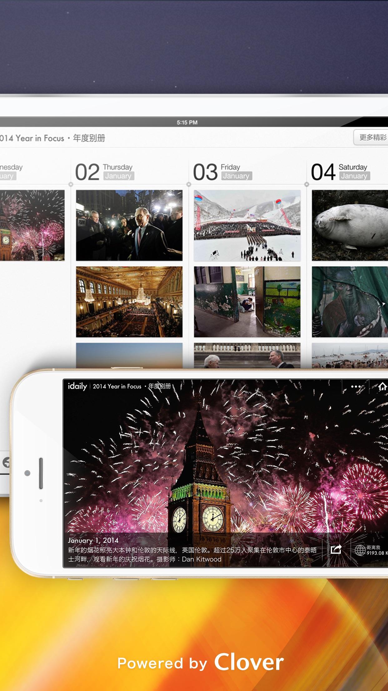 iDaily · 2014 年度别册 Screenshot
