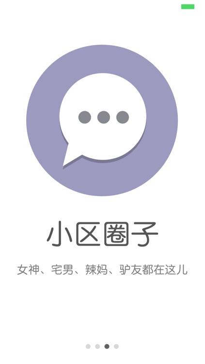 百事无忧 screenshot-1