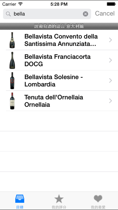 說意大利酒 screenshot three