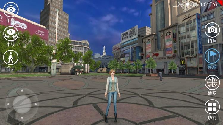 3D南京路